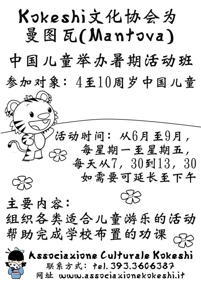 中国儿童举办暑期活动班